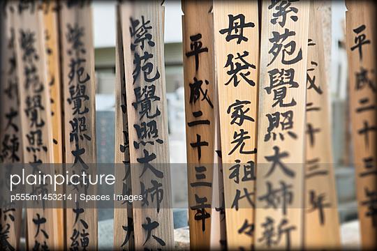 Japanese prayer sticks in cemetery, Tokyo, Japan