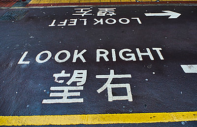 Request on wet lane, Kowloon, Hong Kong, China - p300m2121714 by Michael Reusse (alt)