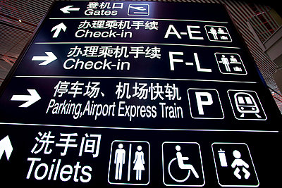 Signpost in Terminal Three of Beijing Capital International Airport - p871m873361 by Tim Graham