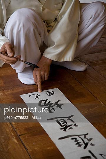 p912m775833 von Abbas photography