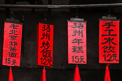 Red painted timber decorative panels with Chinese writing - p6521915 by Cahir Davitt