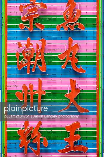 Colorful neon sign with Chinese characters, Central District, Hong Kong Island, Hong Kong, China - p651m2104751 by Jason Langley photography
