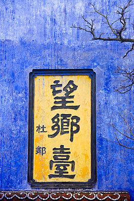 Chinese inscription at Fengdu - p871m861559 by Tim Graham