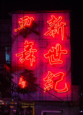 Neon sign in Shenzhen - p1419m1475291 by Ole Utikal